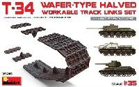 T-34 戦車用 ウェハータイプ 可動式履帯
