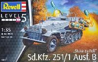 レベル1/35 ミリタリーSd.Kfz.251/1 Ausf.B グランドスツーカ
