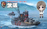 フジミちび丸 ハイスクール・フリートちび丸 超大型直接教育艦 武蔵