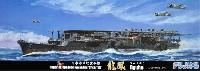 フジミ1/700 特シリーズ SPOT日本海軍 航空母艦 龍鳳 昭和17年 (木甲板シール・甲板白線ドライデカール付)
