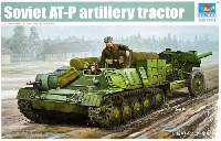 トランペッター1/35 AFVシリーズソビエト 小型装甲牽引トラクター AT-P