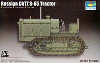 トランペッター1/72 AFVシリーズロシア 砲兵トラクター スターリネッツ S-65