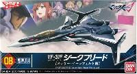 バンダイメカコレクション マクロスVF-31F ジークフリード ファイターモード (メッサー・イーレフェルト機)