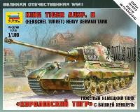 キングタイガー ヘンシェル砲塔 ドイツ重戦車