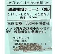 超超極細チェーン (銀) (50cm) (直径0.20mm) (0.9mm x 1.15mm)