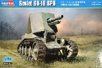 ソビエト SU-18 自走榴弾砲