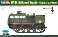 ホビーボス1/72 ファイティングビークル シリーズM4 ハイスピード トラクター (155mm/8インチ/240mm用)