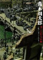 青木周太郎 情景模型作品集 - 戦場情景のつくりかた