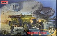 イギリス ボクスホール タイプD スタッフカー