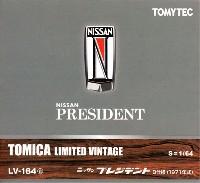 ニッサン プレジデント B仕様 (1971年式) (グレー)