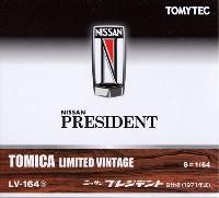 ニッサン プレジデント B仕様 (1971年式) (白/グレー)