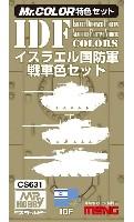 GSIクレオスMr.カラー 特色セットイスラエル国防軍 戦車色セット