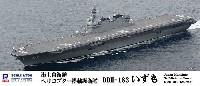 ピットロード1/700 スカイウェーブ J シリーズ海上自衛隊 ヘリコプター搭載護衛艦 DDH-183 いずも