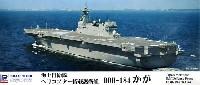 ピットロード1/700 スカイウェーブ J シリーズ海上自衛隊 ヘリコプター搭載護衛艦 DDH-184 かが