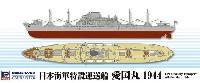 ピットロード1/700 スカイウェーブ W シリーズ日本海軍 特設運送船 愛国丸 1944