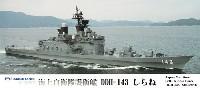ピットロード1/700 スカイウェーブ J シリーズ海上自衛隊 護衛艦 DDH-143 しらね