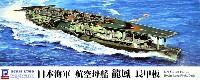 ピットロード1/700 スカイウェーブ W シリーズ日本海軍 航空空母 龍鳳 長甲板