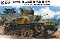 ピットロード1/35 グランドアーマーシリーズ日本陸軍 九二式重装甲車 後期型