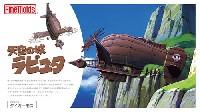 天空の城ラピュタ タイガーモス