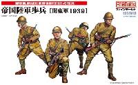 ファインモールド1/35 ミリタリー帝国陸軍歩兵 関東軍 1939