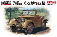 帝国陸軍 九五式 小型乗用車 くろがね四起