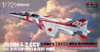 航空自衛隊 T-2 CCV 研究機 飛行開発実験団