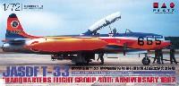 プラッツ航空自衛隊機シリーズ航空自衛隊 T-33 航空総隊司令部飛行隊 創設40周年記念塗装機
