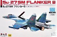 プラッツ航空模型特選シリーズSu-27SM フランカーB