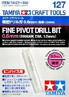 精密ドリル刃 0.6mm (軸径 1.0mm)