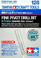 精密ドリル刃 0.7mm (軸径 1.0mm)