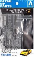 アオシマ1/24 スーパーカー エッチングパーツランボルギーニ ディアブロ 共通ディテールアップパーツ