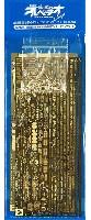 アオシマ蒼き鋼のアルペジオ霧の艦隊 超戦艦 ムサシ・ヤマト 共通ディテールアップパーツ (劇場版 蒼き鋼のアルペジオ - アルス・ノヴァ - Cadenza)