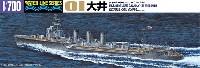 アオシマ1/700 ウォーターラインシリーズ日本 軽巡洋艦 大井 重雷換装時