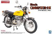 アオシマ1/12 バイクホンダ CB400FOUR-1・2 1976 MODEL (398cc)