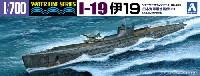 アオシマ1/700 ウォーターラインシリーズ日本海軍 潜水艦 伊19