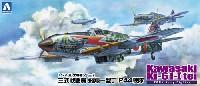 三式戦闘機 飛燕 1型丁 244戦隊