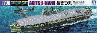 アオシマ1/700 ウォーターラインシリーズ日本陸軍 丙型特殊船 あきつ丸