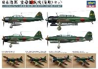 ハセガワ1/350 QG帯シリーズ日本海軍 空母艦載機(後期)セット