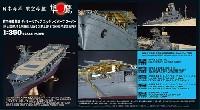 ハセガワ1/350 QG帯シリーズ航空母艦 隼鷹 ディテールアップ エッチングパーツ スーパー