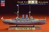 ハセガワ1/700 ウォーターラインシリーズ フルハルスペシャル日本海軍 戦艦 三笠 フルハルスペシャル
