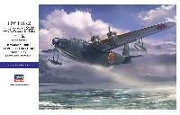 ハセガワ1/72 飛行機 Eシリーズ川西 H8K2 二式大型飛行艇 12型