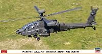 ハセガワ1/48 飛行機 限定生産WAH-64D アパッチ イギリス陸軍航空隊
