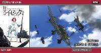 ユンカース Ju87B-2 スツーカ (終末のイゼッタ)
