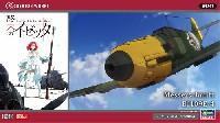 メッサーシュミット Bf109E-4 (終末のイゼッタ)