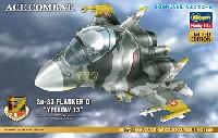 Su-33 フランカーD エースコンバット 黄色の13