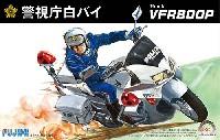 フジミ1/12 オートバイ シリーズ警視庁 白バイ ホンダ VFR800P