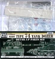 フォックスモデル (FOX MODELS)1/35 AFV ディテールアップパーツ74式戦車 ドーザー付 ディテールアップパーツセット