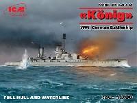 ドイツ 弩級戦艦 ケーニッヒ