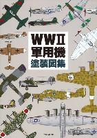 イカロス出版ミリタリー 単行本WW2 軍用機 塗装図集