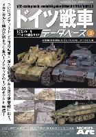 モデルアート臨時増刊ドイツ戦車データベース (3) 3号戦車/3号突撃砲、Sd.Kfz.250&251、ハーフトラック編